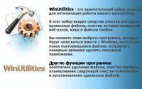 WinUtilities Pro Edition 9.45
